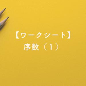 【ワークシート】序数(1)