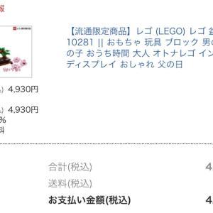 レゴ盆栽 10281 クリエイターエキスパートを作ってみた。
