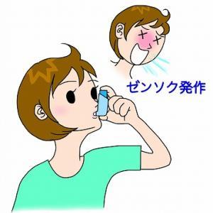 「喘息(ぜんそく) アトピー型喘息」