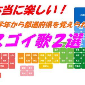 本当に楽しい!低学年から都道府県を覚えられるスゴイ歌2選