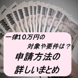 一律10万円の対象や要件は?申請方法の詳しいまとめ!