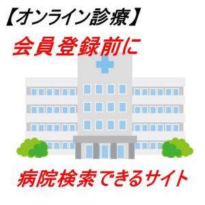 【オンライン診療】会員登録前に簡単!病院検索できるサイト