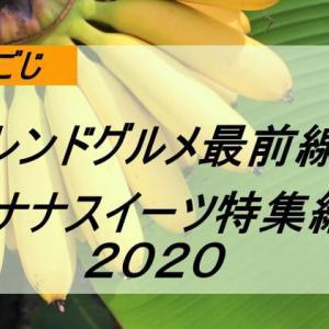 よじごじ|トレンドグルメ最前線2020バナナスイーツ特集編【7月1日放送】