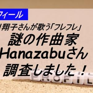 中川翔子さんが歌う「フレフレ」謎の作曲家hanazabuのプロフィールや手がけた曲を調査しました!