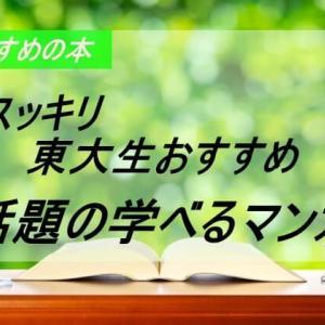 スッキリ|東大生おすすめ話題の学べるマンガ「レキアイ」とは?【7月3日放送】