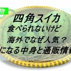 四角いスイカは食べられないけどなぜ海外でも人気?気になる中身と通販情報