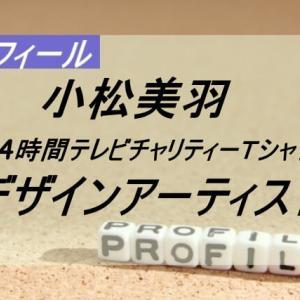 小松美羽の高校や年収は?若くてスゴイ24時間チャリTシャツデザイナーの作風