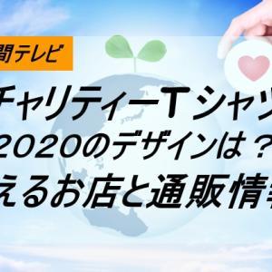 24時間TVチャリT2020のデザインは?買えるお店と通販情報