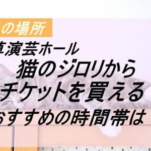 浅草演芸ホール 猫のジロリから受付でチケットを買えるおすすめの時間帯は?看板猫に会いたいと話題!