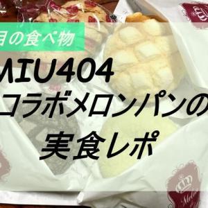 MIU404|コラボメロンパンの味を実食レポ!買える店舗や通販があるのか調査?