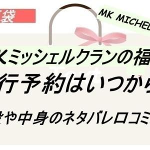 【新春福袋2021】MKミッシェルクランの先行予約開始はいつから?値段や中身のネタバレ口コミまとめ
