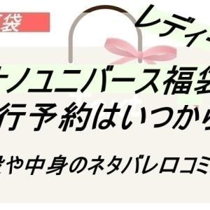 新春福袋2021 ナノ・ユニバース(レディース)4パターン別中身ネタバレ口コミまとめ&予約サイト情報