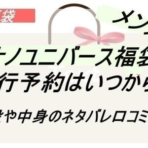 新春福袋2021 ナノユニバース(メンズ)中身4パターン別ネタバレ口コミ&予約サイトまとめ