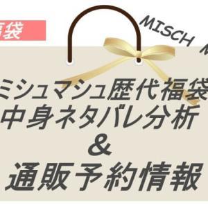 【新春福袋2021】ミシュマシュ中身歴代ネタバレ分析&通販予約情報
