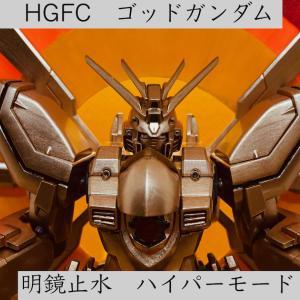 HGFC ゴッドガンダム 完成レビュー