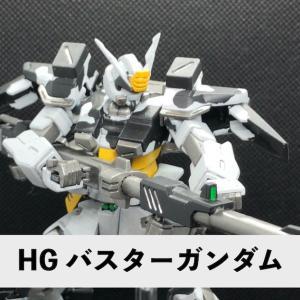 HGバスターガンダム(リマスター版)完成レビュー