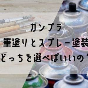 【ガンプラ】筆塗りとスプレー塗装、どっちを選べばいいの?
