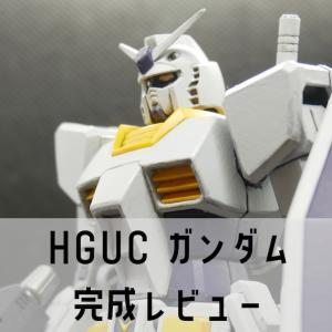 HGUC ガンダム(REVIVE) 完成レビュー