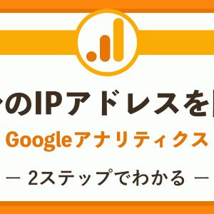 Googleアナリティクスで自分のIPアドレスを除外する方法【2ステップ】