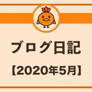 【2020年5月】ブログ日記
