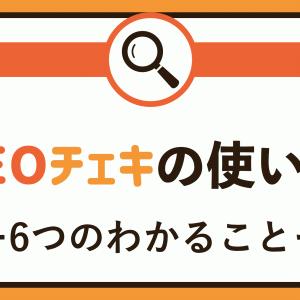 【無料】SEOチェキの使い方とわかること6つ