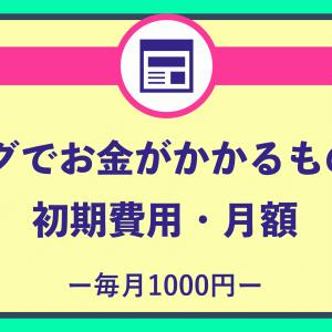 ブログでお金がかかるもの3つと初期費用・月額を解説【毎月1000円】