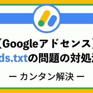 Googleアドセンスでads.txtが必要と言われたときの対処法【簡単】