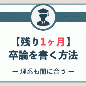 【理系】卒論を残り1ヶ月で書く方法【間に合う】