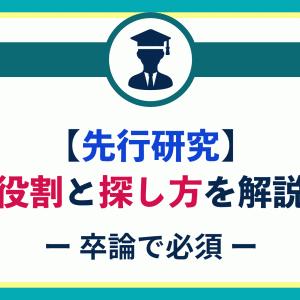 卒論における先行研究の役割と探し方3選【必須】