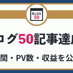 ブログで50記事達成!リアルな期間・PV数・収益を大公開!