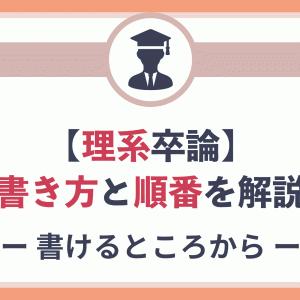 【理系卒論】書き方・順番と用意すべき重要なもの3つ