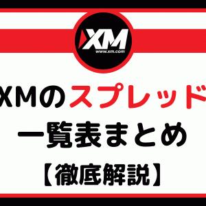 XMのスプレッド一覧表まとめ。口座タイプごとに比較!