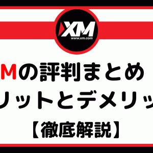 XMの評判まとめ!メリット・デメリットを徹底解説