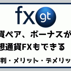 FXGTの評判まとめ!メリット・デメリットを徹底解説