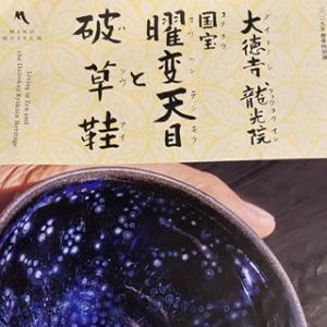 破草鞋と曜変天目 in  MIHO MUSEUM