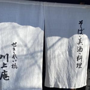 軽井沢「川上庵」