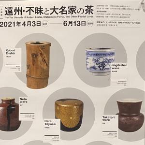 香雪美術館「遠州・不昧と大名家の茶」