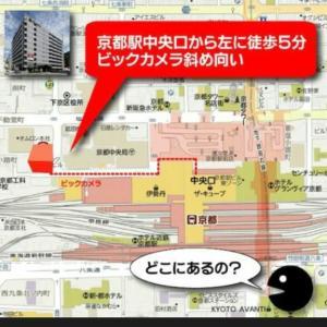 アパホテル京都駅前に宿泊して来た