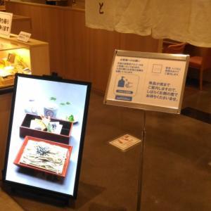 田ごと京都駅ザ キューブ店で蕎麦食べてきた