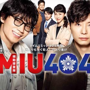 MIU404  第5話