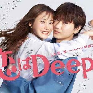 恋はDeepに 第2話(*リタイア)