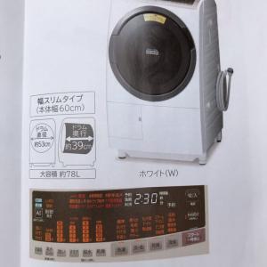 ドラム式洗濯機がついに我が家に!