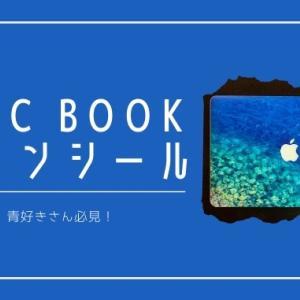 【青好きさん】のためのMacBookスキンシール