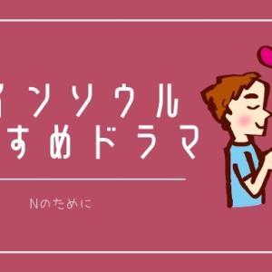 【Nのために】ツインソウル・ツインレイ神話が好きなあなたにオススメの恋愛ドラマ