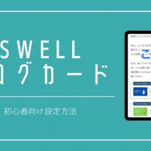 WordPressテーマSWELLブログカードの設定方法【初心者向け】