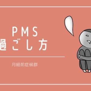 PMSが2週間以上辛かったわたしの生理前の過ごし方・乗り越え方