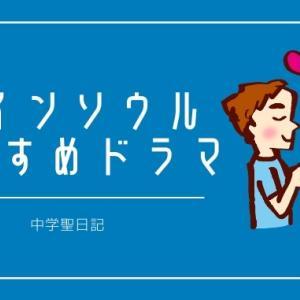【中学聖日記】ツインソウル・ツインレイ神話が好きなあなたにオススメの恋愛ドラマ
