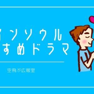 【空飛ぶ広報室】ツインソウル・ツインレイ神話が好きなあなたにオススメの恋愛ドラマ