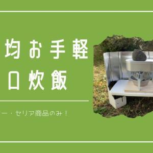 おうちでも手軽にソロキャンプ気分を味わえる炊飯道具一式!【全部ダイソー・セリア】