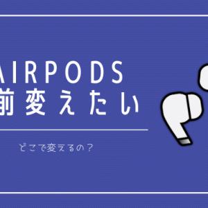【名前の項目欄が出てこない!】AirPodsProの表示名を変更する設定方法